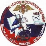 Московская школа №8 в г.Севастополе