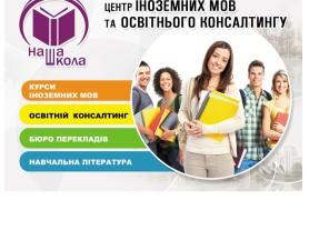Центр иностранных языков «Наша школа», г. Хмельницкий