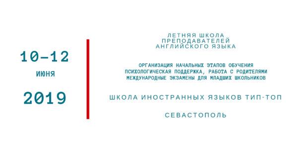 Летняя школа 2019